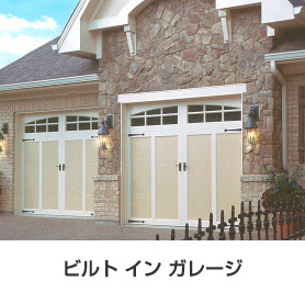 輸入住宅 ビルトインガレージ写真とロゴ