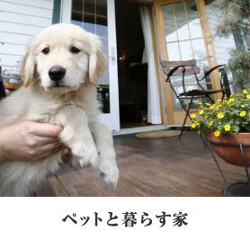 輸入住宅 ペットと暮らす家写真とロゴ