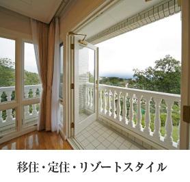 輸入住宅 リゾート建築写真とロゴ