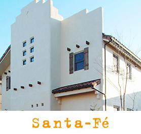 輸入住宅 サンタフェ写真とロゴ