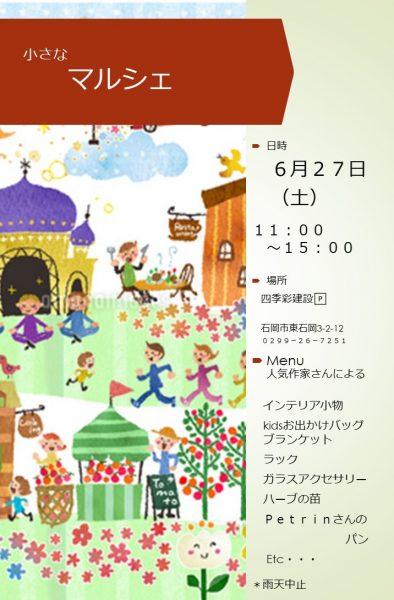 6/27「小さなマルシェ」開催します♪      輸入住宅茨城県