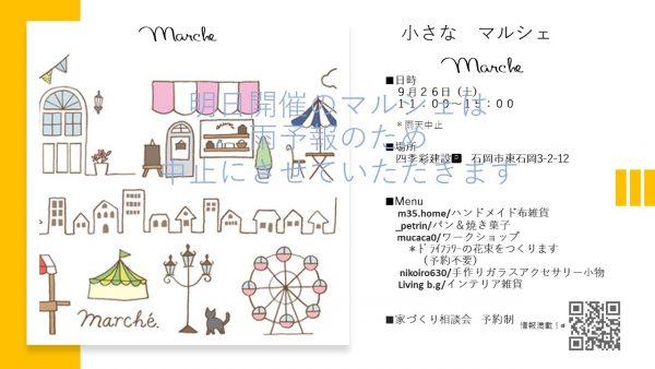 明日のマルシェは雨予報のため中止とさせていただきます☆      輸入住宅茨城 四季彩建設