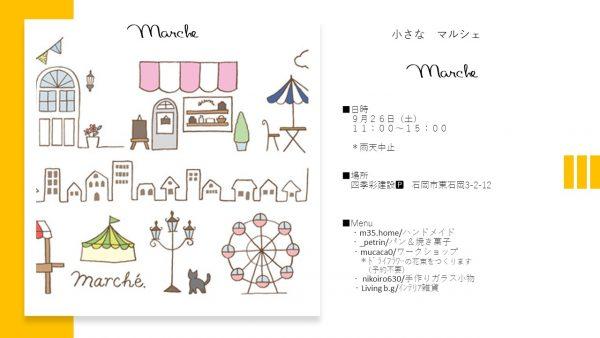 「小さなマルシェ」9月26日(土)開催します♪    輸入住宅茨城 四季彩建設