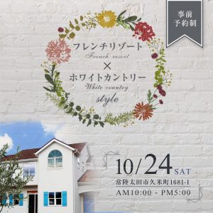 今週土曜日は、完成見学会です!!         輸入住宅茨城 四季彩建設