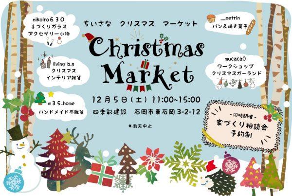 2020年「ちいさな クリスマスマーケット」開催♪     輸入住宅茨城 四季彩建設
