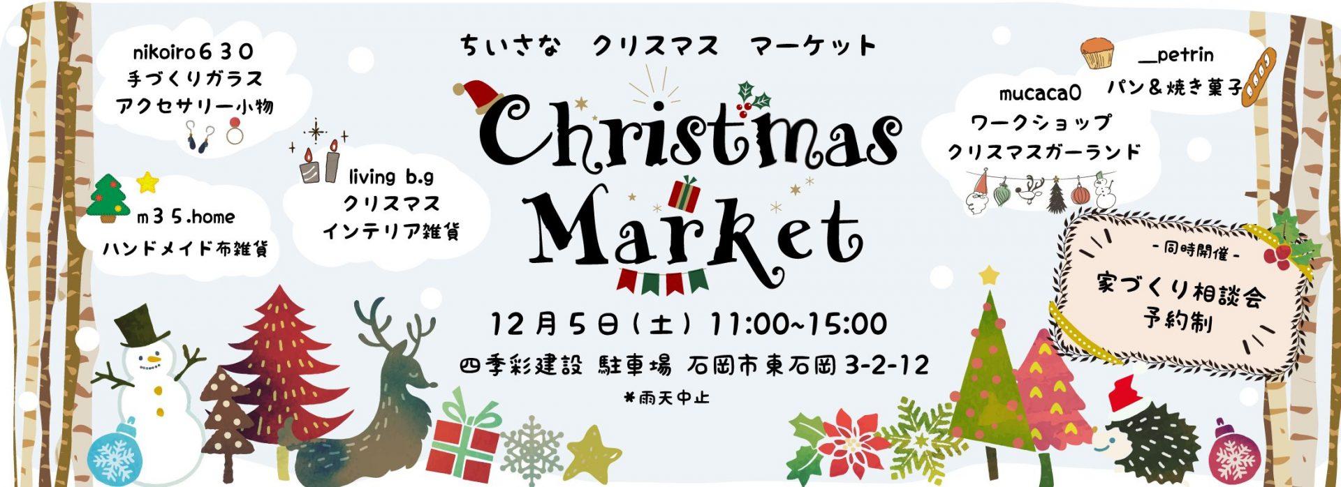 四季彩「クリスマスマーケット」開催|同時開催 家づくり相談会
