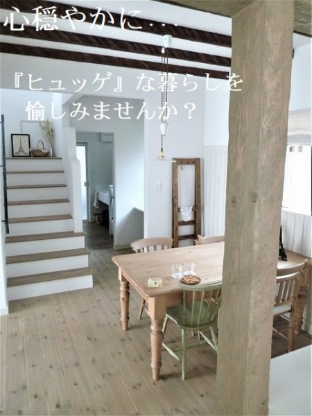 東京を離れ『ヒュッゲ』な暮らしをはじめませんか・・・     輸入住宅茨城 四季彩建設