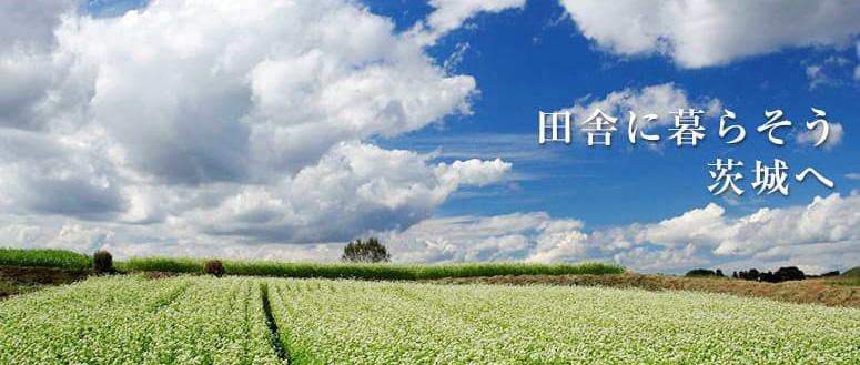 田舎に暮らそう! 茨城へ