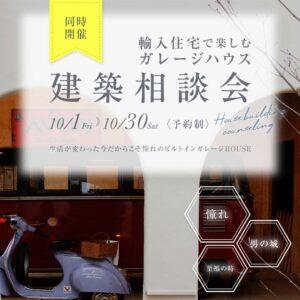 ビルトインガレージハウス建築相談会
