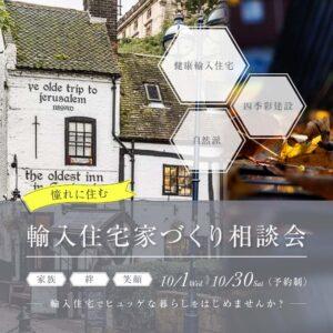 輸入住宅家づくり相談会